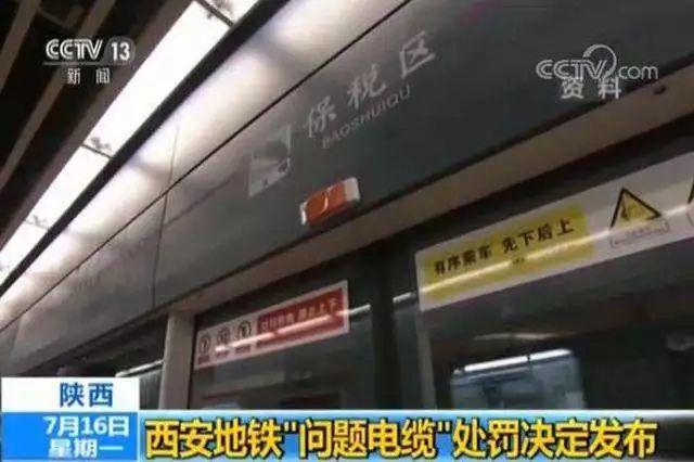 """西安地铁""""问题电缆""""事件官员受贿细节:5年收受400余万春节""""红包"""""""